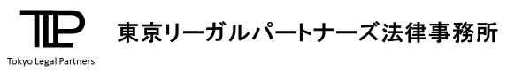東京リーガルパートナーズ法律事務所